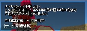 mabinogi_2008_08_27_001.jpg