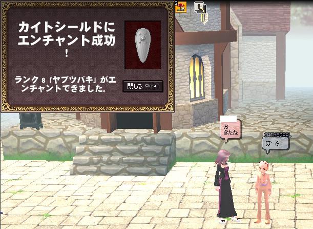 mabinogi_2009_01_09_014.jpg