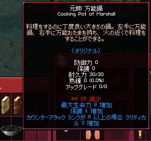 mabinogi_2009_01_09_017.jpg