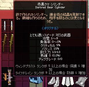 mabinogi_2009_01_11_004.jpg