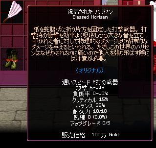 mabinogi_2009_01_16_006.jpg